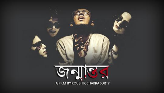Janmantar by Koushik Chakraborty from Prithibi Band