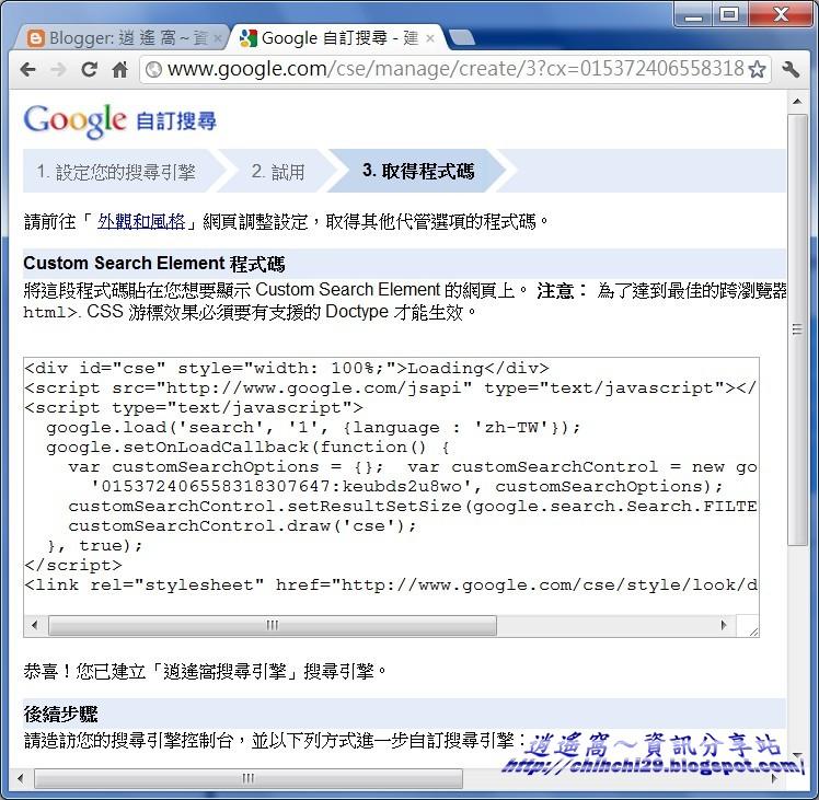 Google 自訂搜尋幫部落格建立專屬搜尋引擎