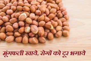 health-benefits-peanuts-mungfali-in-hindi