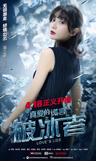 Love's Lies undercover cop drama Feeling Pan