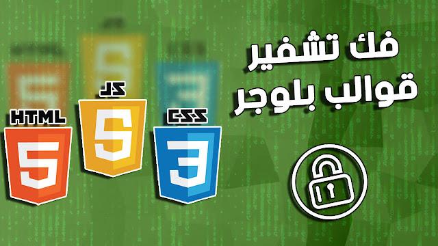 أفضل مواقع تشفير و فك تشفير أكواد الجافا سكريبت ( اكواد بلوجر)