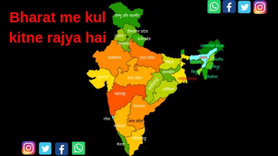 Bharat me kul kitne rajya hai?{how many state in india?}
