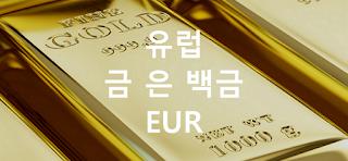 오늘 유럽 귀금속 시세 : 금 은 백금 1g 1kg 1oz 현물 금괴 시세 통합 그래프 (통화: 유로 EUR)