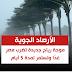 """هيئة الأرصاد الجوية : """"موجة رياح جديدة تضرب مصر غدًا وتستمر لمدة 5 أيام"""""""