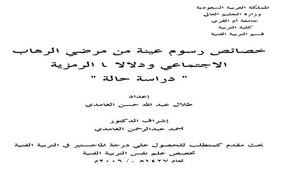رسائل ماجستير عن الرهاب الاجتماعي pdf