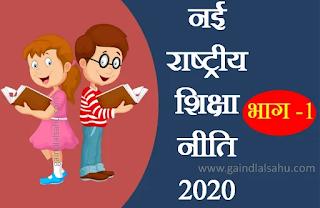 नई राष्ट्रीय शिक्षा नीति 2020 - सामान्य परिचय। सम्पूर्ण जानकारी हिंदी में पीडीएफ डाउनलोड