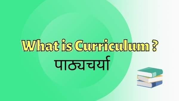 What is Curriculum ? पाठ्यचर्या अर्थ, परिभाषा, कार्य