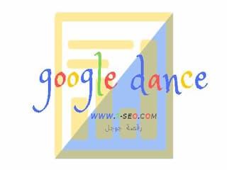 رقصه جوجل google dance