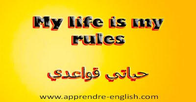 My life is my rules    حياتي قواعدي