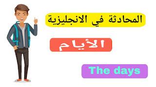 المحادثة في الأيام باللغة الانجليزية Conversation in days in English