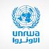 وكالة الغوث وتشغيل اللاجئين (الأونروا) تصدر تصريحًا مهمًا