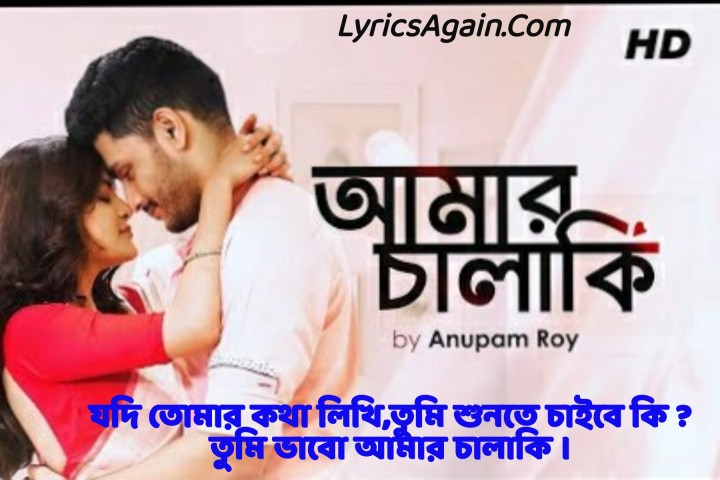 Amar Chalaki Lyrics  Anupam Roy