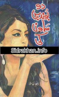 Do Boondein Sawan Ki