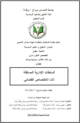 مذكرة ماستر: السلطات الإدارية المستقلة ذات الاختصاص القضائي PDF