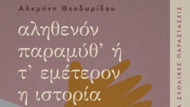 Η ιστορία του ποντιακού ελληνισμού σε θεατρικό έργο από την Αλκμήνη Θεοδωρίδου