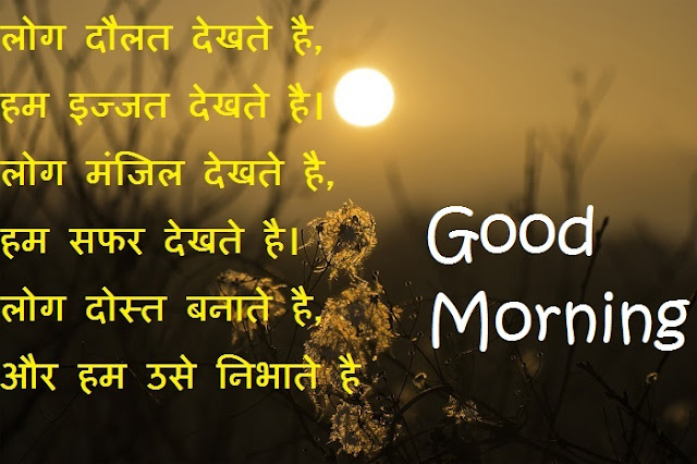 friendship quotes in hindi with good morning message