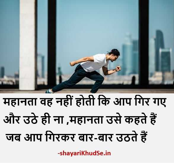 Life Quotes in Hindi 2 Line Pic, Life Quotes in Hindi 2 Line Attitude Download
