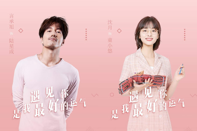 News Jerry Yan X Shen Yue For New Drama Count Your Lucky Stars 2020 Clover Blossoms