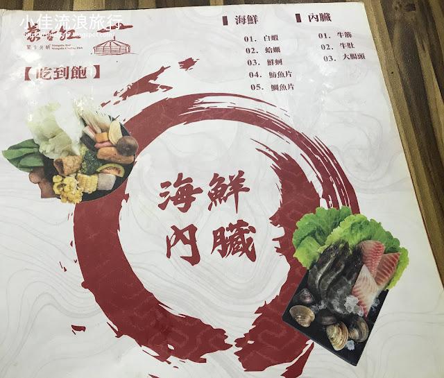 2020蒙古紅菜單