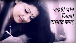 Ekta Gaan Likho Amar Jonno Lyrics (একটা গান লিখো) Pratima Banerjee