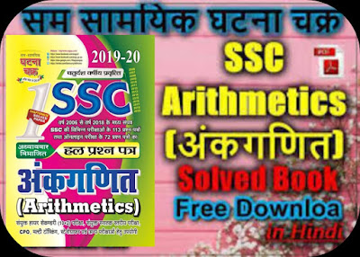 Ghatna Chakra SSC Arithmetics Solved (1) Book Free Download in Hindi