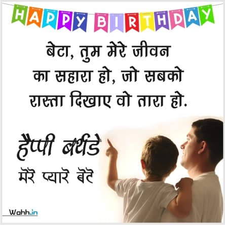 Birthday Quotes for Son in Hindi