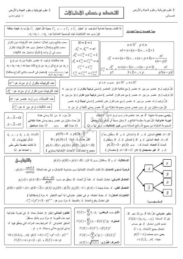 ملخص درس التعداد و الاحتمال الثانية بكالوريا علوم تجربية
