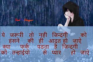 Sad Pic Shayari for sad mohabbat