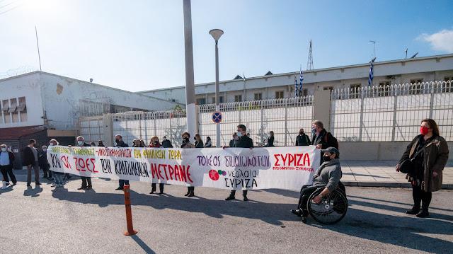 Τομέας Δικαιωμάτων του ΣΥΡΙΖΑ: «Οι κρατούμενοι δεν είναι μόνοι, η αλληλεγγύη μας ενώνει»