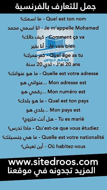 محادثة تعارف بالفرنسية - حوارات وعبارات التعارف بالفرنسية