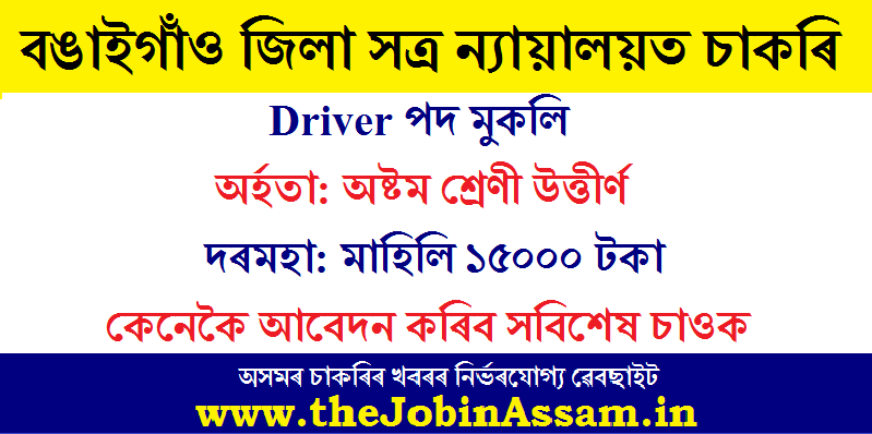 District and Sessions Judge, Bongaigaon Recruitment 2020