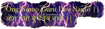 Real Meaning and importance of Ong Guru Dev Namo Mantra in Kundalini Stimulation