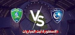 موعد وتفاصيل مباراة الهلال والفتح الاسطورة لبث المباريات بتاريخ 03-12-2020 في الدوري السعودي
