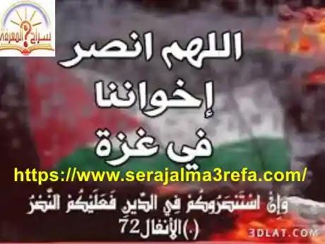 الهم انصر اخوننا في غزة