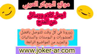أجمل كلام ورسائل عن المدح 2019 مسجات حب و شكر جديدة مكتوبة - الجوكر العربي