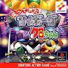 Download Cyborg Kuro-Chan PS1 Iso [20 MB]