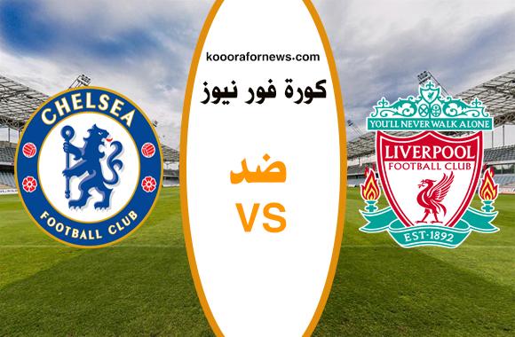 مشاهدة مباراة ليفربول وتشيلسي بث مباشر اليوم 22-07-2020 الدوري الإنجليزي
