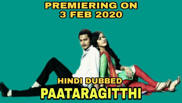 Paataragitthi (Hindi Dubbed)