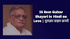 25 Best Gulzar Shayari in Hindi on Love | गुलज़ार साहब शायरी