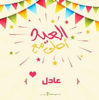 العيد احلى مع عادل