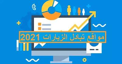 زيادة زوار موقعك مجانا و زيادة الزيارات 2021 عبر مواقع تبادل الزيارات
