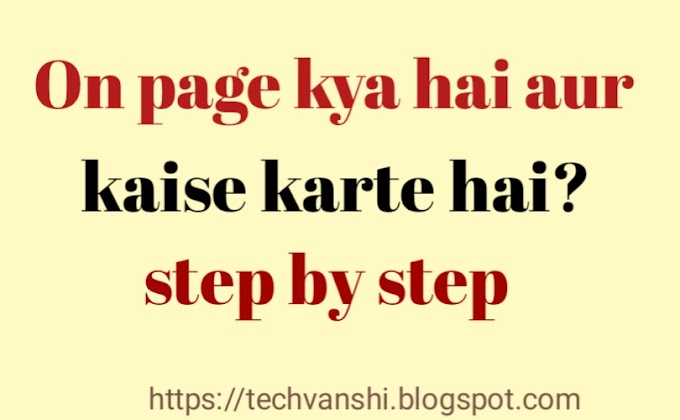 On page SEO kaise kare - 10 amezing tips in hindi?