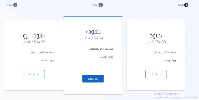 باقات ترقية الحساب على موقع يوشير كلاود uShare Cloud للتخزين السحابي