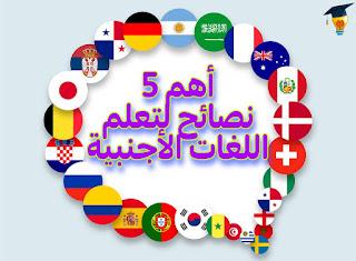 نصائح هامة لتعلم اللغات الأجنبية