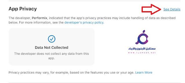 خطوات الاطلاع علي ملصقات الخصوصية لأي تطبيق :