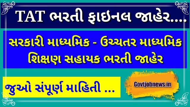 TAT Bharti Official (Sarkari) 【2019-20】
