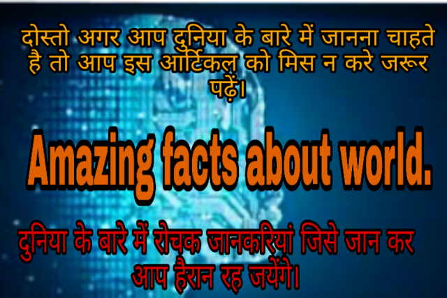 Amazing facts about world in hindi.