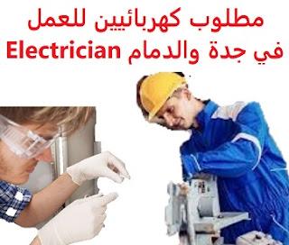 وظائف السعودية مطلوب كهربائيين للعمل في جدة والدمام Electrician