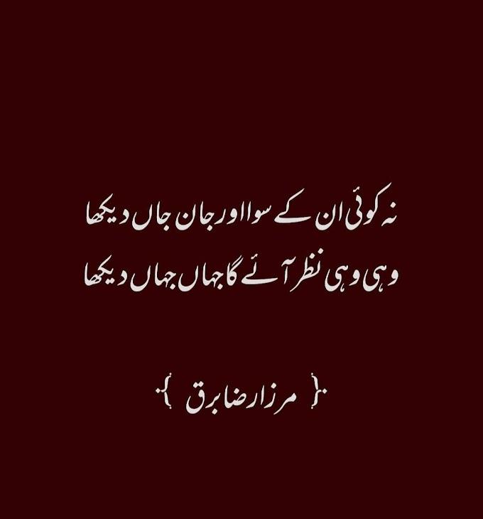 Top 50 Sad Poetry Pics   Romantic Poetry pics    Love Poetry   Sad poetry   Urdu poetry   Friendship poetry 2 line poetry pics