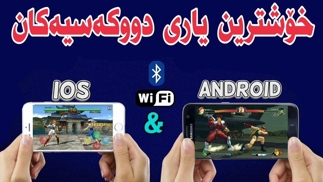 خۆشترین یاری دووکەسیەکان بۆ مۆبایل 🔥| لە ڕێگەی ( Wifi – Bluetoth )